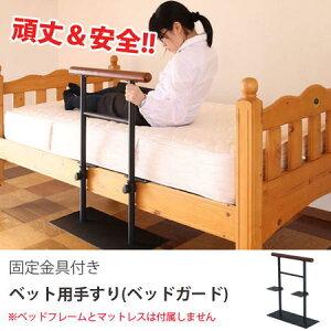 固定金具付き頑丈&安全ベット用手すり(ベッドガード)
