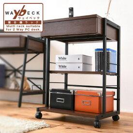 プリンターワゴン 単品 デッドスペース プリンターワゴン 書斎 オフィス プリンターワゴン単品 デスクサイドワゴン 引出し収納 学習机 木製