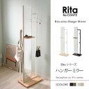 北欧 スタンドミラー Rita ハンガーミラー 鏡 全身 ミラー 姿見 フック スタンド 木製 Rita ハンガーラック 北欧 テイ…
