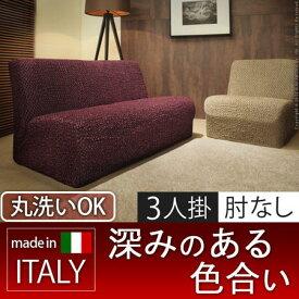 イタリア製ストレッチフィットソファカバー シチリア アームなし 一体型 3人掛け用