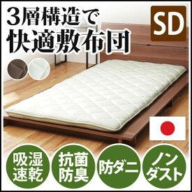 日本製 敷布団 単品 国産 3層 セミダブル 敷ふとん 敷きぶとん