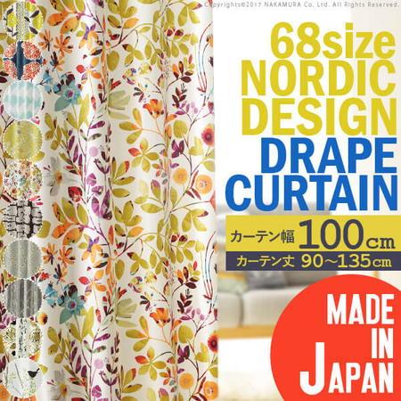 セミオーダー カーテン ノルディックデザインカーテン 幅100cm 丈90〜135cm 33100417