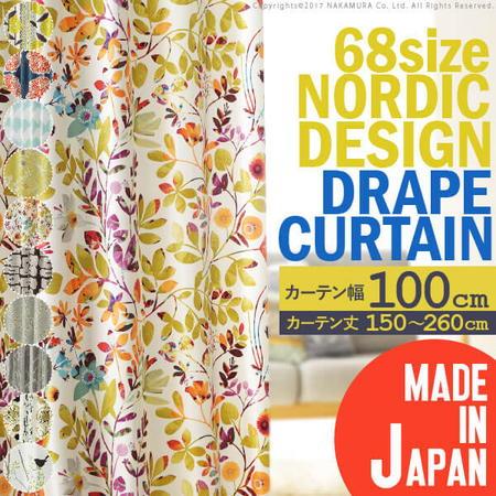 セミオーダー カーテン ノルディックデザインカーテン 幅100cm 丈150〜260cm 33100467
