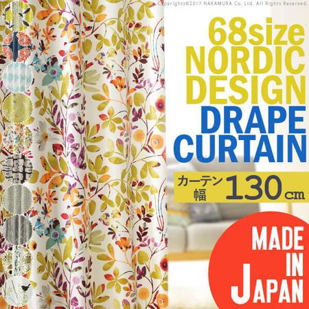 セミオーダー カーテン ノルディックデザインカーテン 幅130cm 丈135〜260cm 33100617