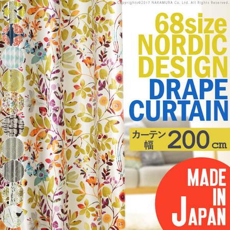 セミオーダー カーテン ノルディックデザインカーテン 幅200cm 丈135〜260cm 33100937