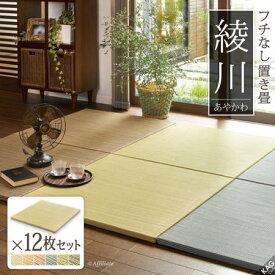 置き畳 綾川 12枚組 縁なし滑り止め付き 畳 ユニット畳 置き畳フローリング畳 組み合わせ たたみ タタミ プレゼント 一人暮らし
