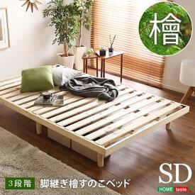 総檜脚付きすのこベッド(セミダブル) 【Pierna-ピエルナ-】
