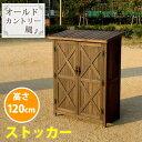 屋外 収納 ボックス おしゃれ 高さ120cm オールドカントリー調 ストッカー1200 ダークブラウン 天然木 木製 収納 物置…