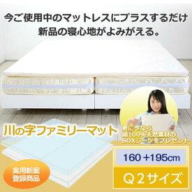 完成品 川の字ファミリーマットレス クイーンサイズ 1枚タイプ 幅160×長さ195×厚み6cm ベッドマットレス上 ベットマットレス上 ウレタンマットレス