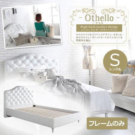 ハイバックレザーデザインベッド ベッドフレームのみ ホワイト シングル Othello オセロ