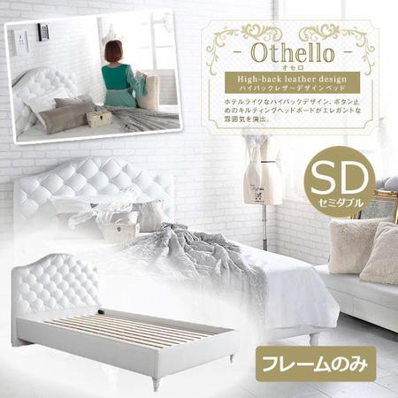 ハイバックレザーデザインベッド ベッドフレームのみ ホワイト セミダブル Othello オセロ