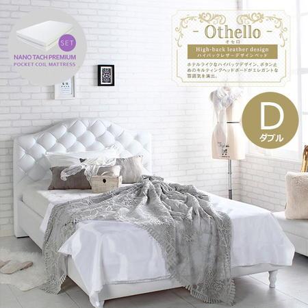 姫系 ベッド レザー すのこベッド オセロ ナノテックプレミアムポケットコイルマットレス付 ダブルホワイト