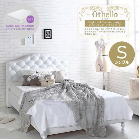 姫系 ベッド レザー すのこベッド オセロ ナノテックプレミアムポケットコイルマットレス付 シングル ホワイト