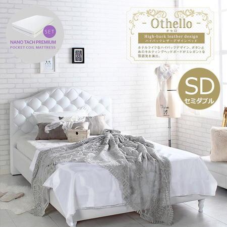姫系 ベッド レザー すのこベッド オセロ ナノテックプレミアムポケットコイルマットレス付 セミダブル ホワイト