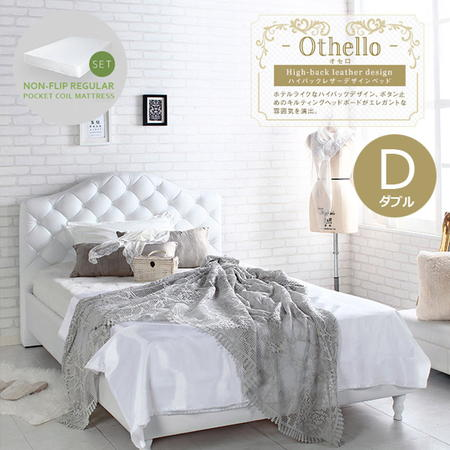 姫系 ベッド レザー すのこベッド オセロ ノンフリップ片面ポケットコイルマットレス付 ダブルホワイト