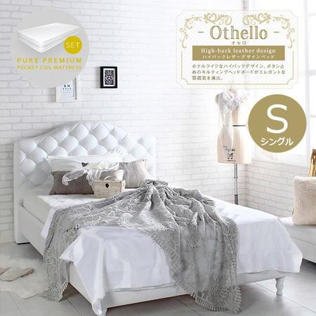 姫系 ベッド レザー すのこベッド オセロ ピュアプレミアムポケットコイルマットレス付 シングル ホワイト