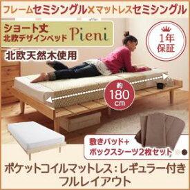 北欧 ベッド デザインベッド おしゃれ ショート丈ベッド Pieni ピエニ ポケットコイルマットレス レギュラー付き セミシングル フルレイアウト セミシングルフレーム ショートベッド ショートベット 小さいベッド 小さい おとな可愛い かわいい ベッド