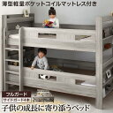 2段ベッド シングル×2 マットレス付き ガード付きベッド 薄型軽量ポケットコイルマットレス付き Greytoss ワイドK200…