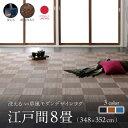 洗える い草風モダンデザインラグ Duffle ダッフェル 江戸間8畳(348×352cm) 500031089