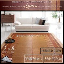 純国産モダンデザイン涼感い草ラグ Lyma ライマ 不織布あり 140×200cm 040701189