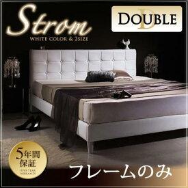 モダンデザイン 高級レザー 大型ベッド【Strom】シュトローム【フレームのみ】ダブル