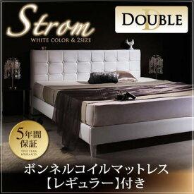 モダンデザイン 高級レザー 大型ベッド【Strom】シュトローム【ボンネルコイルマットレス:レギュラー付き】ダブル