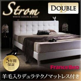 モダンデザイン 高級レザー 大型ベッド【Strom】シュトローム【羊毛入りデュラテクノマットレス付き】ダブル
