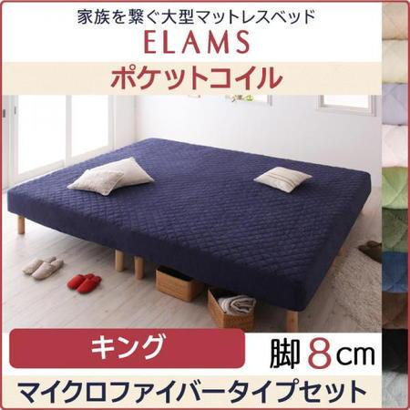 家族を繋ぐ大型マットレスベッド【ELAMS】エラムス ポケットコイル マイクロファイバータイプセット 脚8cm キング
