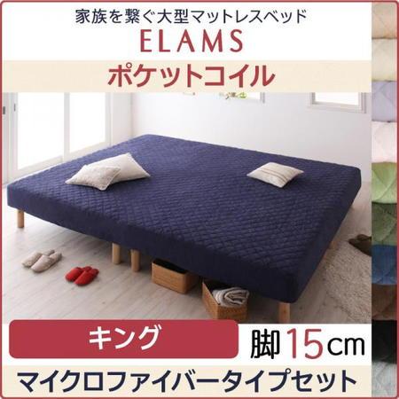 家族を繋ぐ大型マットレスベッド【ELAMS】エラムス ポケットコイル マイクロファイバータイプセット 脚15cm キング