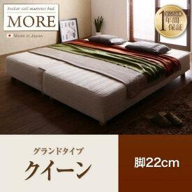日本製ポケットコイルマットレスベッド【MORE】モア グランドタイプ 脚22cm クイーン