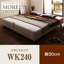 日本製ポケットコイルマットレスベッド【MORE】モア グランドタイプ 脚30cm WK240