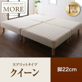 日本製ポケットコイルマットレスベッド【MORE】モア スプリットタイプ 脚22cm クイーン