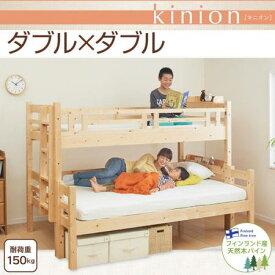 ダブルサイズになる 添い寝ができる二段ベッド【kinion】キニオン ダブル ダブル