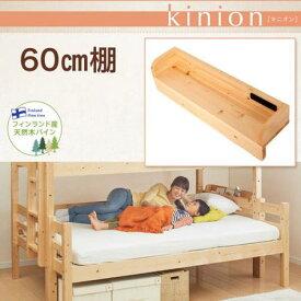ダブルサイズになる 添い寝ができる二段ベッド【kinion】キニオン 60cm棚