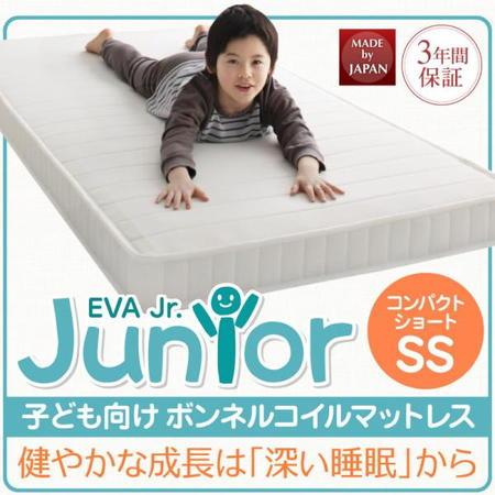 薄い 子ども マットレス セミシングル 薄型 軽量 高通気 EVA エヴァ ジュニア ボンネルコイル コンパクトショート セミシングル 子供部屋 子ども用 子供 小さいマットレス コンパクトマットレス おしゃれ かわいい