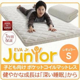 子どもの睡眠環境を考えた 安眠マットレス 薄型 軽量 高通気 【EVA】 エヴァ ジュニア ポケットコイル レギュラー シングル