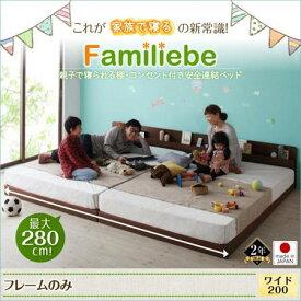 親子で寝られる棚 コンセント付き安全連結ベッド【Familiebe】ファミリーベ【フレームのみ】ワイド200