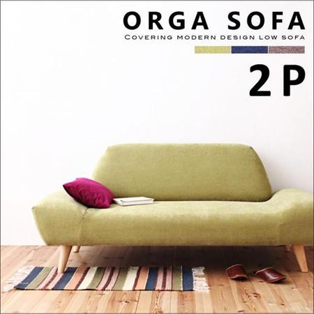 ローソファー 二人掛け カウチ 2人掛けソファ 布張 コンパクト カバーリング ORGA オルガ 040104221