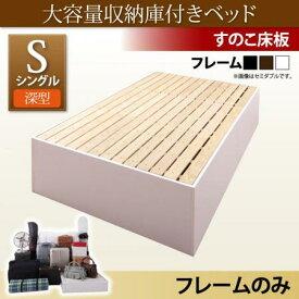 大容量収納庫付きベッド SaiyaStorage サイヤストレージ ベッドフレームのみ 深型 すのこ床板 シングル