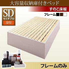 大容量収納庫付きベッド SaiyaStorage サイヤストレージ ベッドフレームのみ 深型 すのこ床板 セミダブル