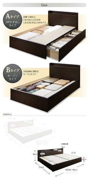 組立設置連結棚・コンセント付収納ベッドErnestiエルネスティボンネルコイルマットレスレギュラー付き床板A+BタイプワイドK200(S×2)
