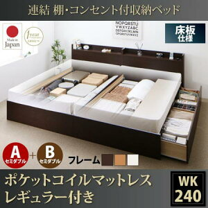 連結棚・コンセント付収納ベッドErnestiエルネスティポケットコイルマットレスレギュラー付き床板A+BタイプワイドK240(SD×2)