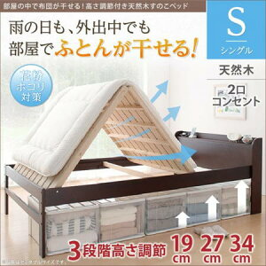 すのこベッド 布団が干せる 高さ調節付き 棚 コンセント付き 木製すのこベッド refune リフューネ シングルベッド 高さ 調節 すのこ 簀子 スノコ すのこベッド すのこベット 簀子ベッド すの