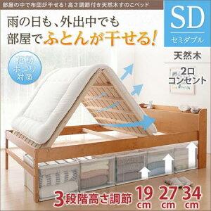 すのこベッド 布団が干せる 高さ調節付き 棚 コンセント付き 木製すのこベッド refune リフューネ セミダブルベッド 高さ 調節 すのこ 簀子 スノコ すのこベッド すのこベット すのこベッドフ