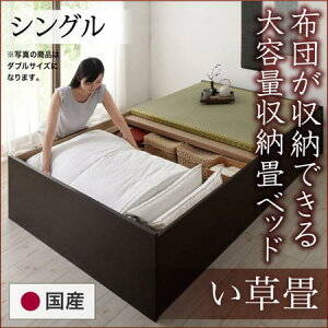 収納付き シングルベッド 畳 国産フレーム収納付き畳ベッド 悠華 ユハナ い草畳 シングル ヘッドレス ベッド ベッドフレーム 収納 たたみ 簀子 すのこ 大容量 大量 収納ベッド 収納付きベッ