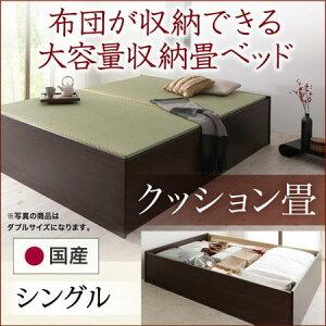 収納付き シングルベッド 畳 国産フレーム収納付き畳ベッド 悠華 ユハナ クッション畳 シングル ヘッドレス ベッド ベッドフレーム 収納 たたみ 簀子 すのこ 大容量 大量 収納ベッド 収納付