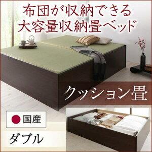 収納付き ダブルベッド 畳 国産フレーム収納付き畳ベッド 悠華 ユハナ クッション畳 ダブル ヘッドレス ベッド ベッドフレーム 収納 たたみ 簀子 すのこ 大容量 大量 収納ベッド 収納付きベ