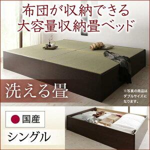 収納付き シングルベッド 畳 国産フレーム収納付き畳ベッド 悠華 ユハナ 洗える畳 シングル ヘッドレス ベッド ベッドフレーム 収納 たたみ 簀子 すのこ 大容量 大量 収納ベッド 収納付きベ
