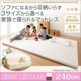 【送料無料】ソファマットレス ソファベッド ソファになるから収納いらず 家族で寝られるマットレス ワイドK240 幅240cm