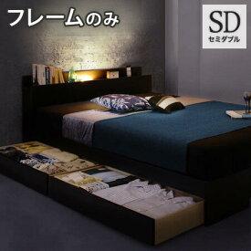 モダンライト コンセント付き収納ベッド【Pesante】ペザンテ【フレームのみ】セミダブル